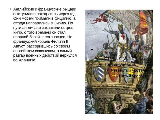 Английские и французские рыцари выступили в поход лишь через год. Они морем...