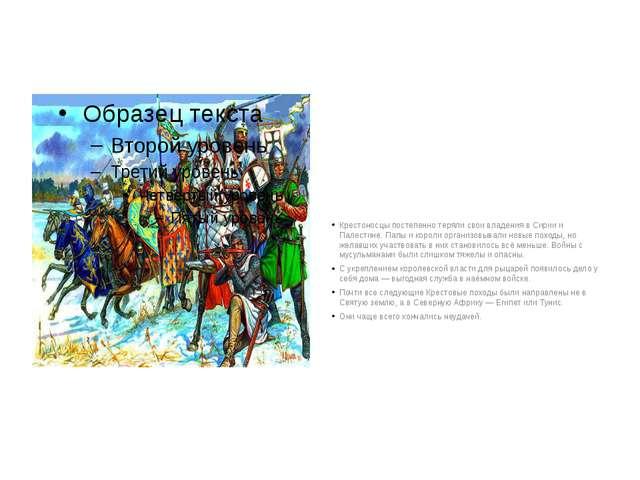 Крестоносцы постепенно теряли свои владения в Сирии и Палестине. Папы и коро...