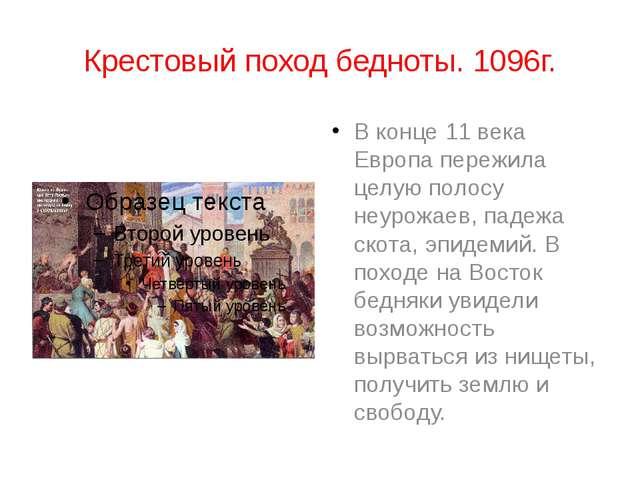 Крестовый поход бедноты. 1096г. В конце 11 века Европа пережила целую полосу...
