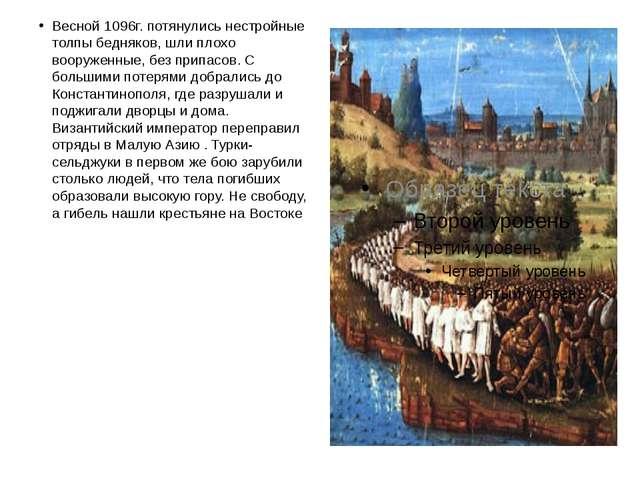 Весной 1096г. потянулись нестройные толпы бедняков, шли плохо вооруженные, б...