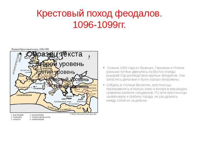 Крестовый поход феодалов. 1096-1099гг. Осенью 1096 года из Франции, Германии...