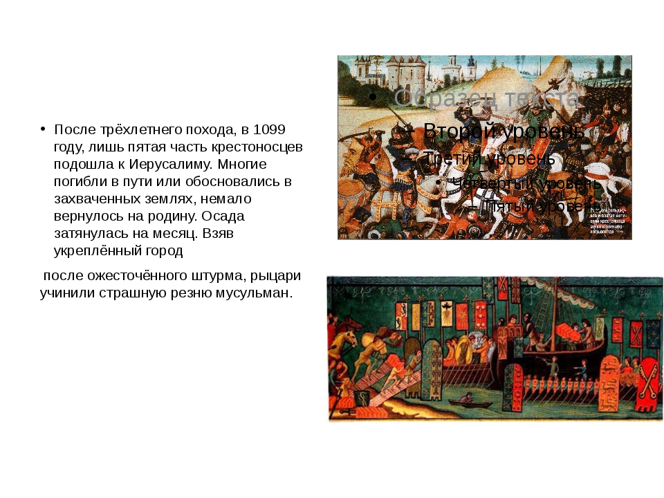 После трёхлетнего похода, в 1099 году, лишь пятая часть крестоносцев подошла...