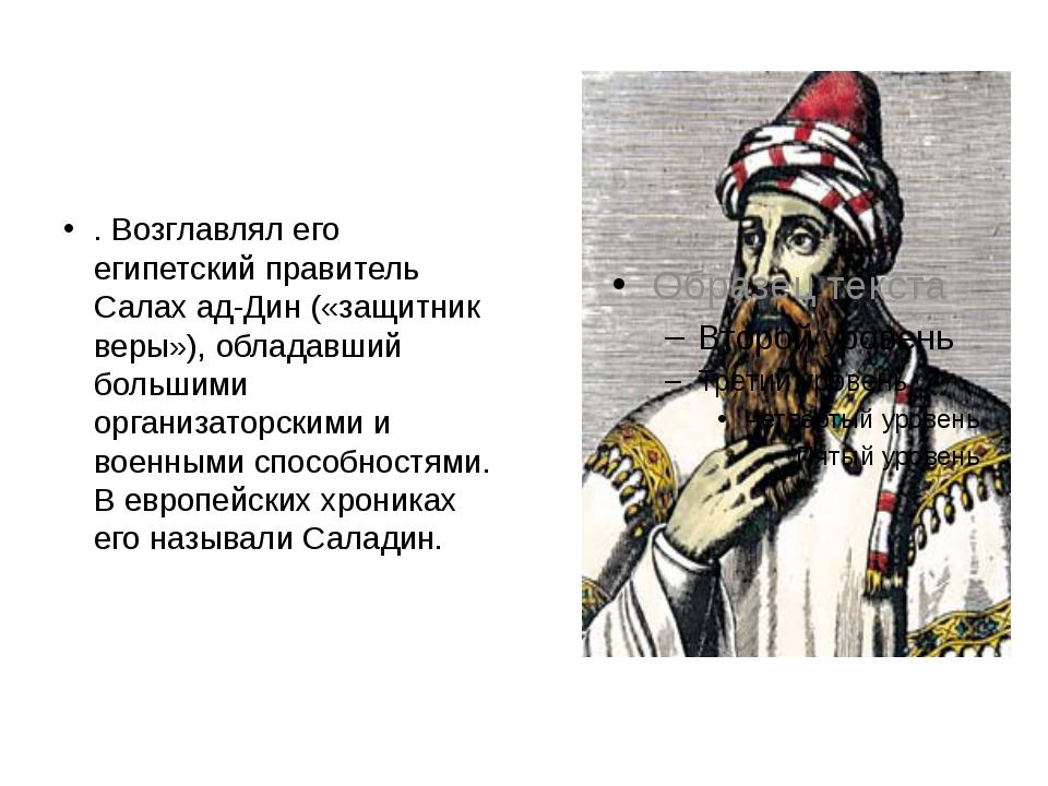 . Возглавлял его египетский правитель Салах ад-Дин («защитник веры»), облада...