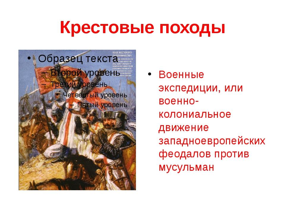 Крестовые походы Военные экспедиции, или военно-колониальное движение западно...