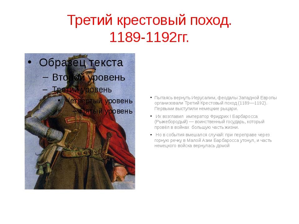 Третий крестовый поход. 1189-1192гг. Пытаясь вернуть Иерусалим, феодалы Запад...