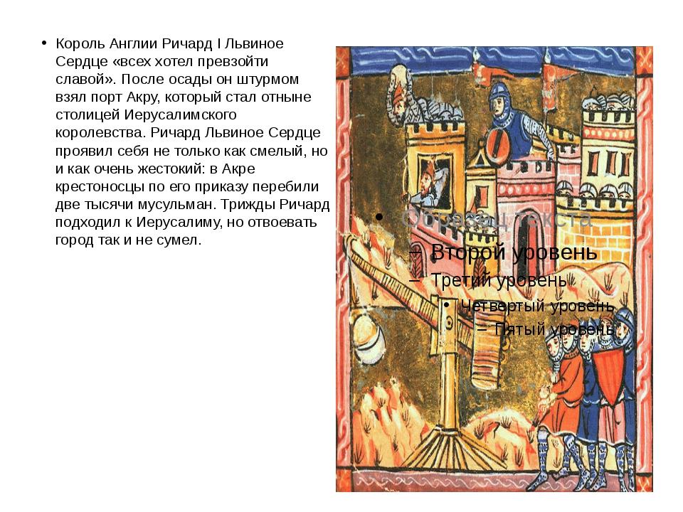 Король Англии Ричард I Львиное Сердце «всех хотел превзойти славой». После о...