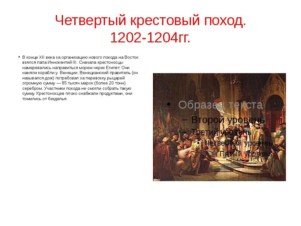 Четвертый крестовый поход. 1202-1204гг. В конце XII века за организацию новог...