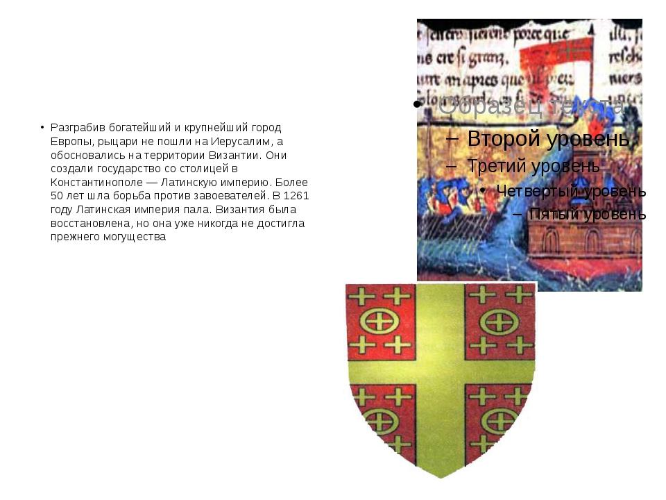 Разграбив богатейший и крупнейший город Европы, рыцари не пошли на Иерусалим...