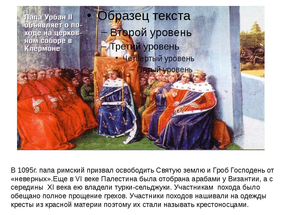 В 1095г. папа римский призвал освободить Святую землю и Гроб Господень от «не...