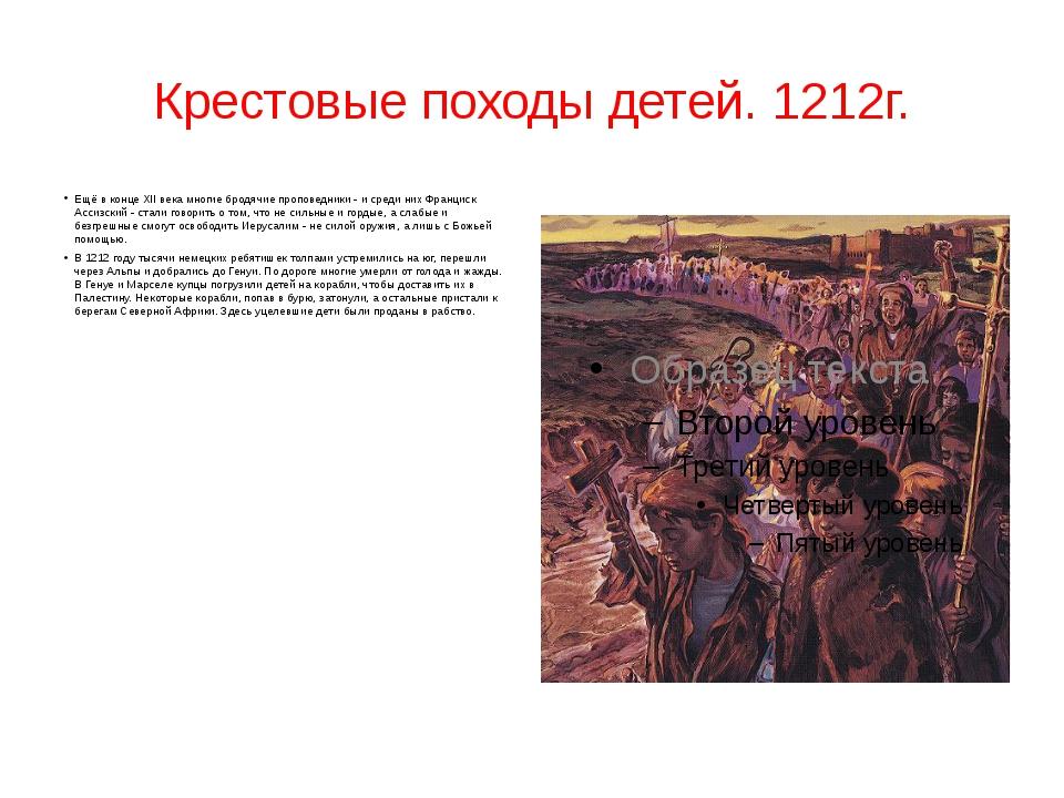 Крестовые походы детей. 1212г. Ещё в конце XII века многие бродячие проповедн...