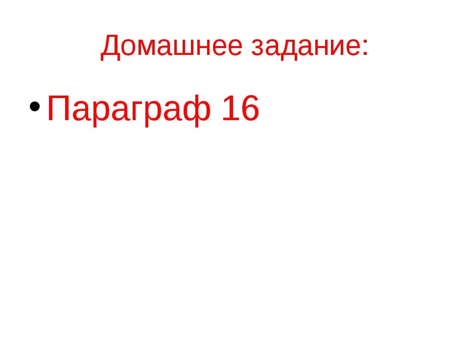 Домашнее задание: Параграф 16