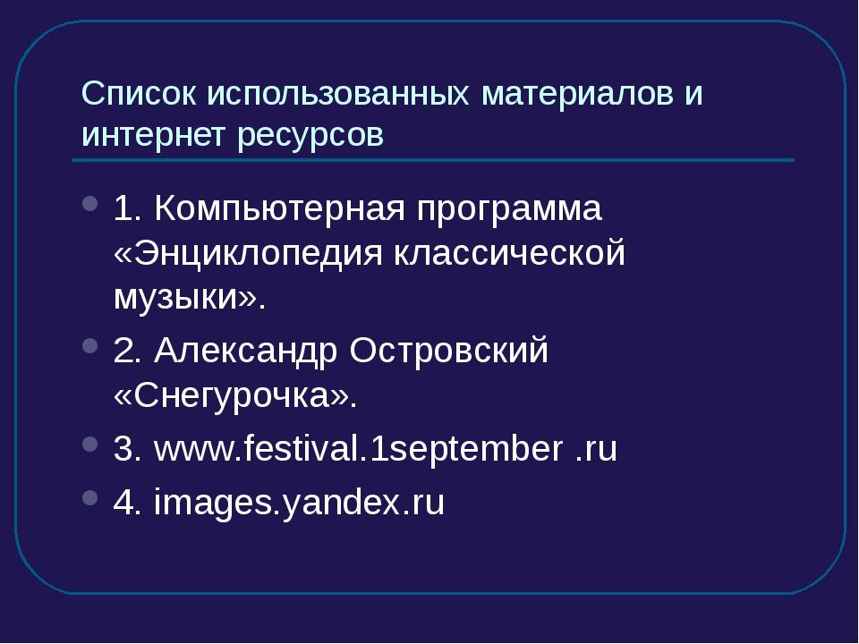 Список использованных материалов и интернет ресурсов 1. Компьютерная программ...