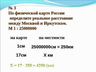 № 3 По физической карте России определите реальное расстояние между Москвой и