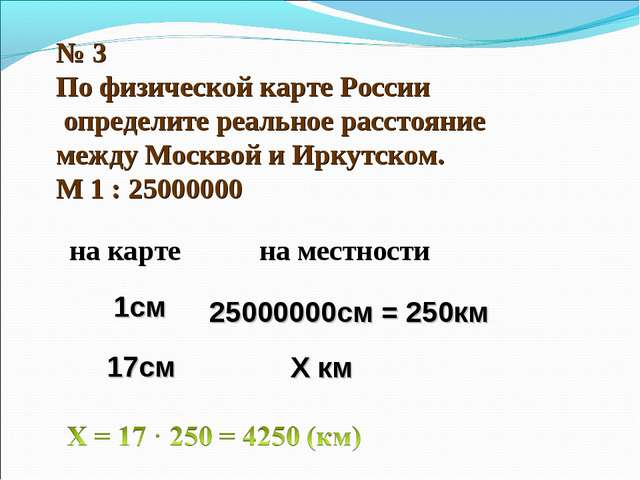 № 3 По физической карте России определите реальное расстояние между Москвой и...