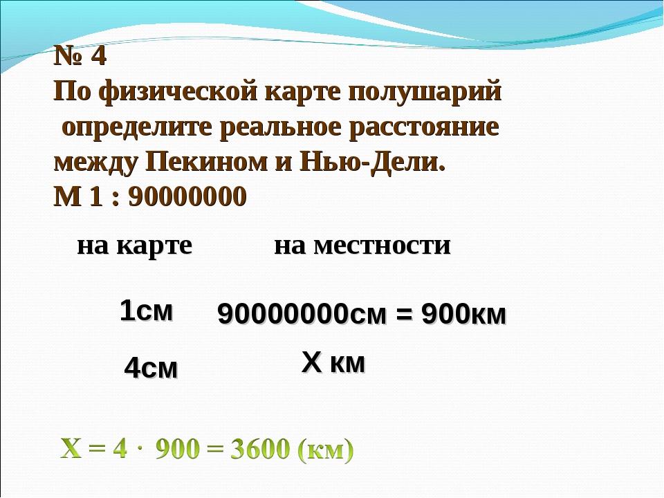 № 4 По физической карте полушарий определите реальное расстояние между Пекино...