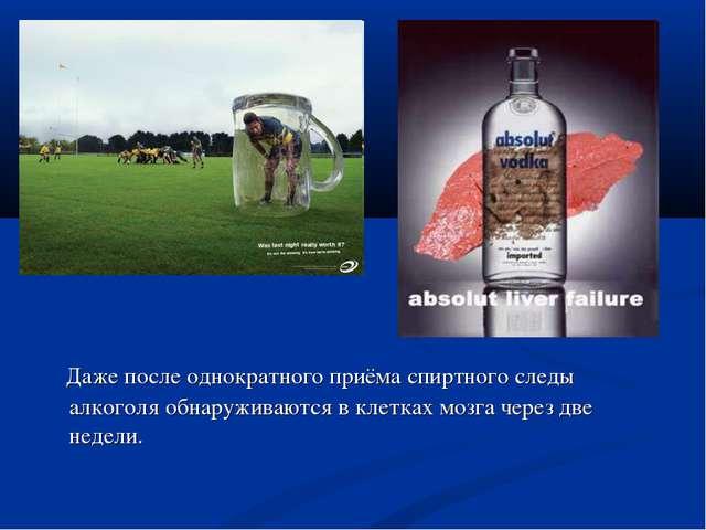 Даже после однократного приёма спиртного следы алкоголя обнаруживаются в кле...