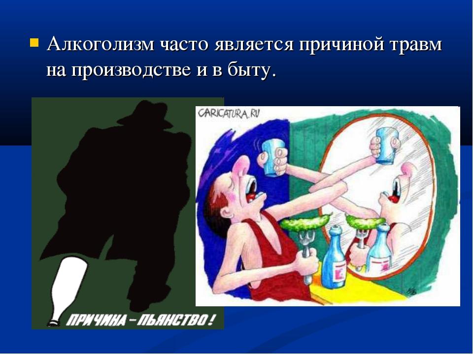 Алкоголизм часто является причиной травм на производстве и в быту.