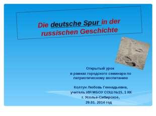 Die deutsche Spur in der russischen Geschichte Открытый урок в рамках городск