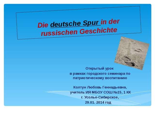 Die deutsche Spur in der russischen Geschichte Открытый урок в рамках городск...