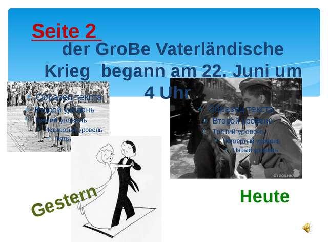 der GroBe Vaterländische Krieg begann am 22. Juni um 4 Uhr Gestern Heute Sei...