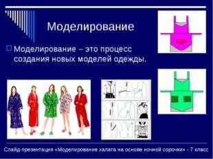 Моделирование Моделирование – это процесс создания новых моделей одежды. Слай
