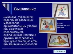Вышивание Вышивка - украшение изделий из различных материалов орнаментальным