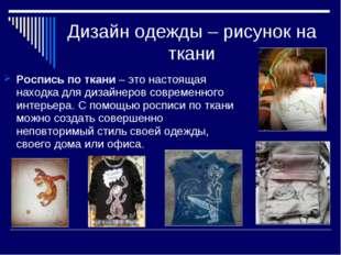 Дизайн одежды – рисунок на ткани Роспись по ткани – это настоящая находка для