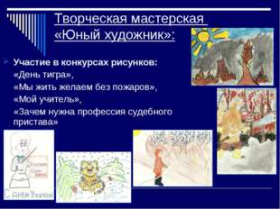 Творческая мастерская «Юный художник»: Участие в конкурсах рисунков: «День т