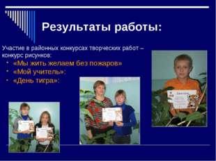 Результаты работы: Участие в районных конкурсах творческих работ – конкурс ри