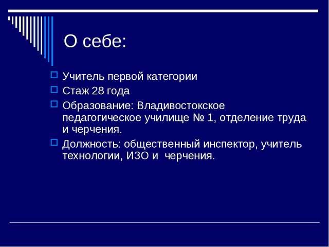 О себе: Учитель первой категории Стаж 28 года Образование: Владивостокское пе...