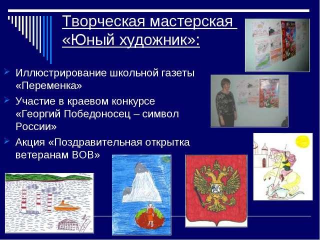 Творческая мастерская «Юный художник»: Иллюстрирование школьной газеты «Перем...