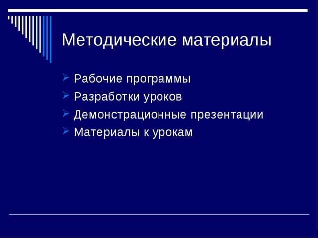 Методические материалы Рабочие программы Разработки уроков Демонстрационные п...