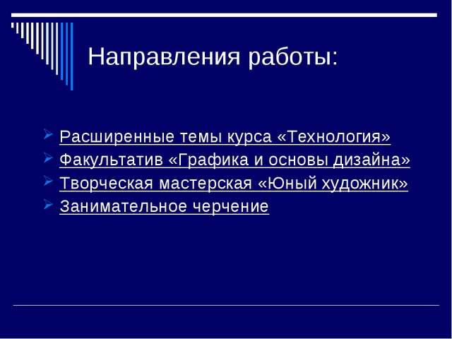 Направления работы: Расширенные темы курса «Технология» Факультатив «Графика...