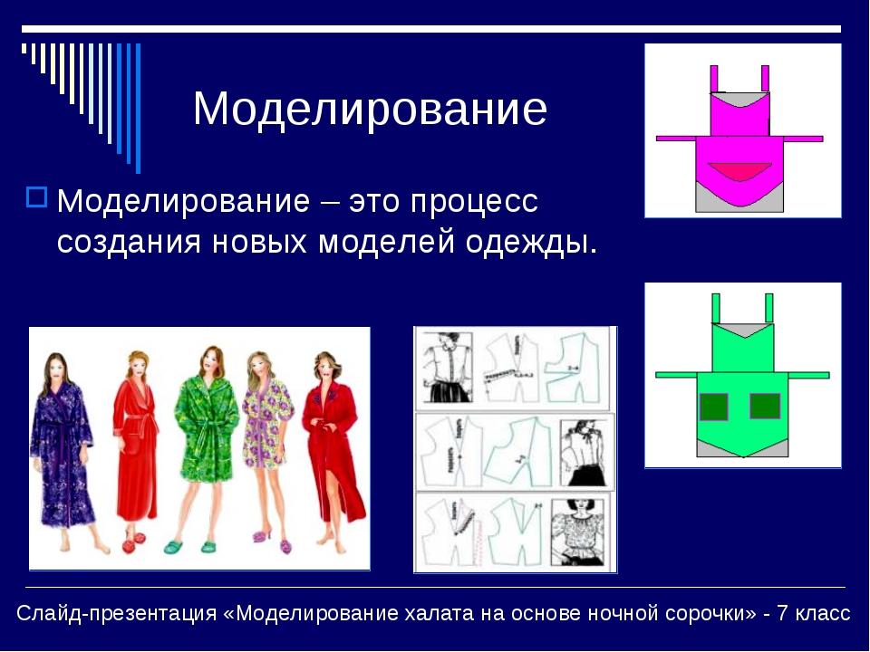 Моделирование Моделирование – это процесс создания новых моделей одежды. Слай...
