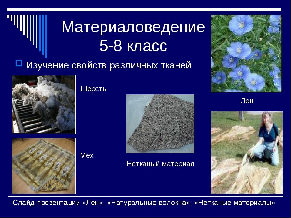 Материаловедение 5-8 класс Изучение свойств различных тканей Лен Шерсть Мех Н...