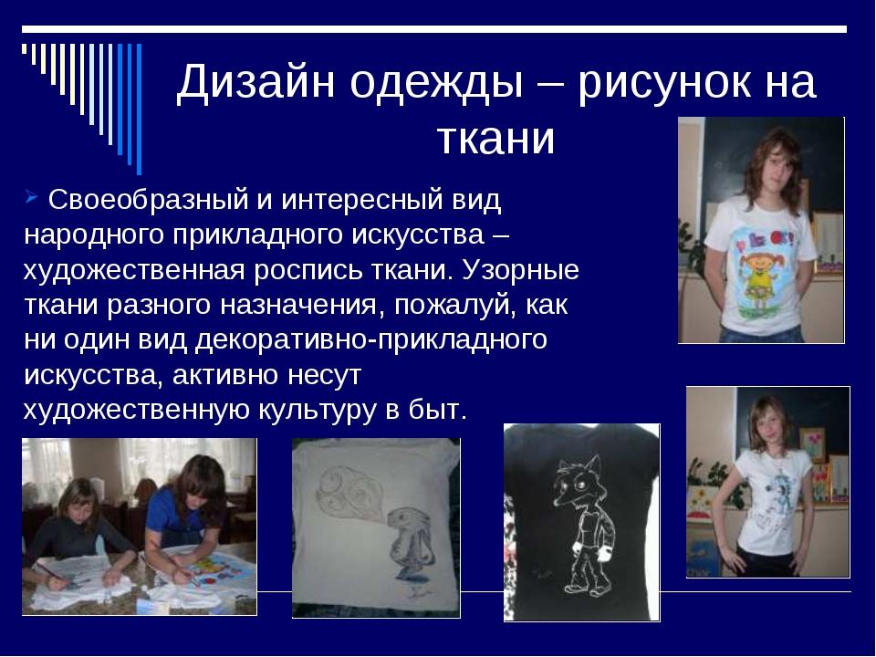 Дизайн одежды – рисунок на ткани Своеобразный и интересный вид народного прик...