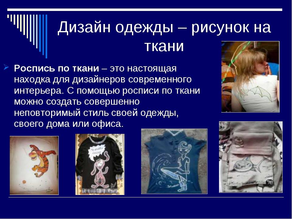 Дизайн одежды – рисунок на ткани Роспись по ткани – это настоящая находка для...