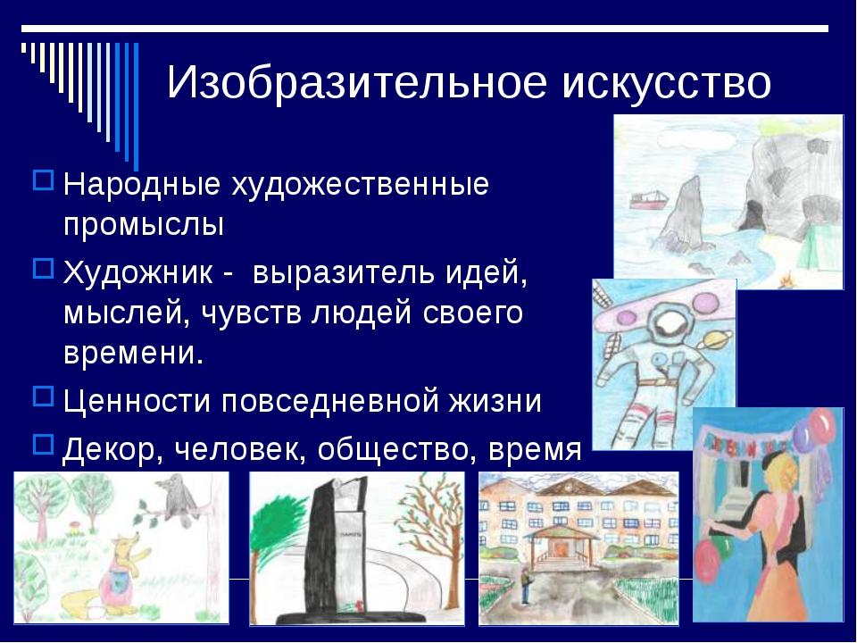 Изобразительное искусство Народные художественные промыслы Художник - выразит...