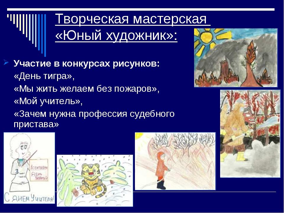Творческая мастерская «Юный художник»: Участие в конкурсах рисунков: «День т...