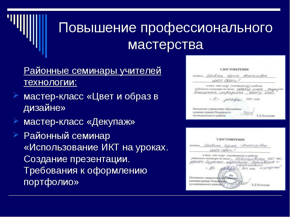 Повышение профессионального мастерства Районные семинары учителей технологии...