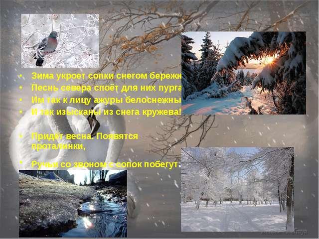 Зима укроет сопки снегом бережно. Песнь севера споёт для них пурга. Им так к...