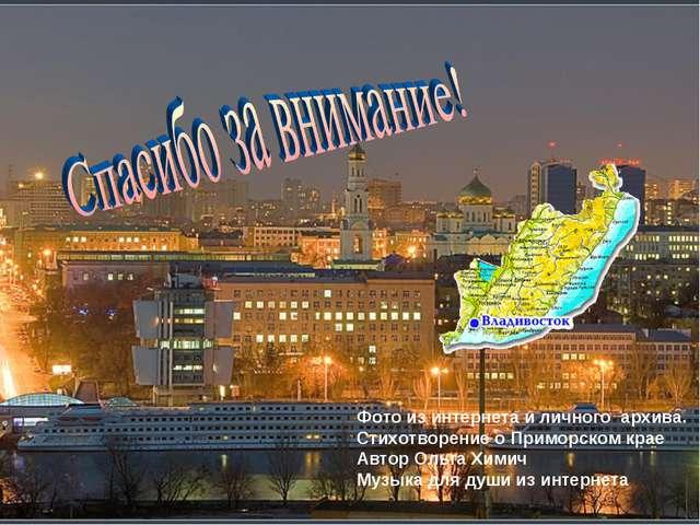 Фото из интернета и личного архива. Стихотворение о Приморском крае Автор Оль...