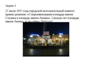 Задача 3 27 июля 1957 года городской исполнительный комитет принял решение «О