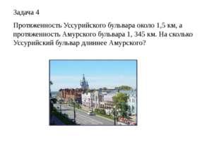 Задача 4 Протяженность Уссурийского бульвара около 1,5 км, а протяженность Ам