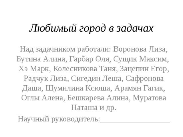 Любимый город в задачах Над задачником работали: Воронова Лиза, Бутина Алина,...