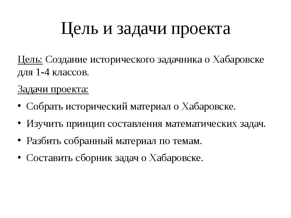 Цель и задачи проекта Цель: Создание исторического задачника о Хабаровске для...