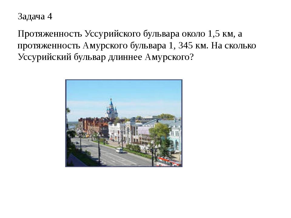 Задача 4 Протяженность Уссурийского бульвара около 1,5 км, а протяженность Ам...