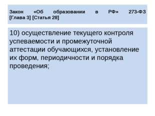 Закон «Об образовании в РФ» 273-ФЗ [Глава 3] [Статья 28] 10) осуществление те