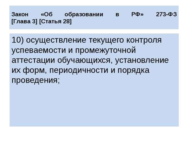 Закон «Об образовании в РФ» 273-ФЗ [Глава 3] [Статья 28] 10) осуществление те...