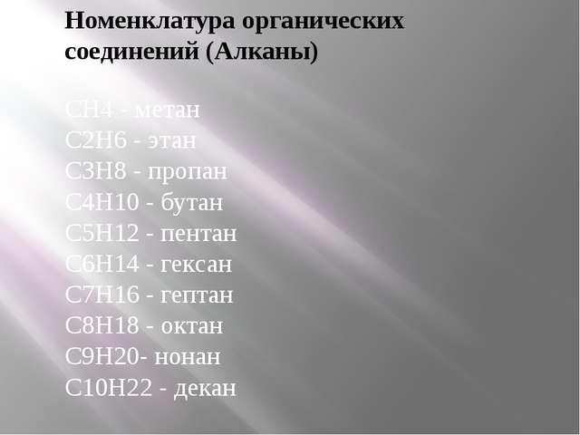 Номенклатура органических соединений (Алканы) CH4 - метан C2H6 - этан C3H8 -...